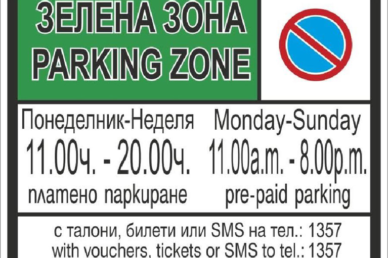 Green parking zone Burgas
